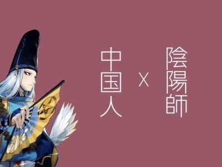 中国人と陰陽師