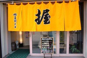 おたる旭寿司の入口