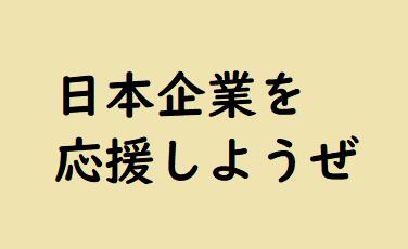 日本企業を応援しようぜ