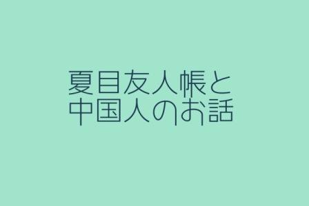 夏目友人帳と中国人のお話