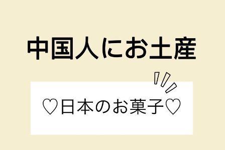 中国人のお土産に人気の日本お菓子