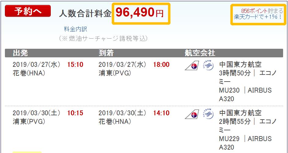 上海・花巻空港直行便の料金