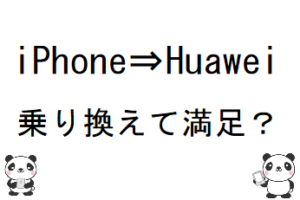 iPhoneからHuaweiに乗り換え
