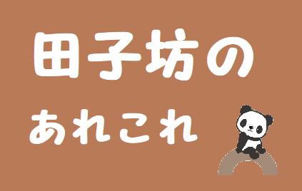 田子坊のブログ