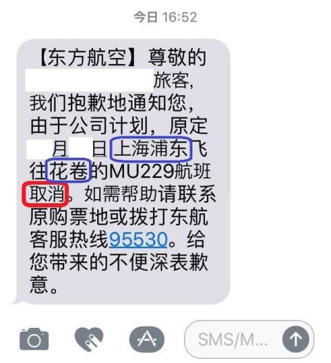 中国東方航空からの欠航のメール